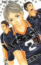 ハイキュ-!! 7 (コミック)