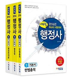 2016 에듀윌 행정사 1차 기본서 세트
