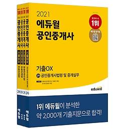 2021 에듀윌 공인중개사 2차 기출OX 세트