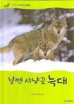 날쌘 사냥꾼 늑대 (땅에사는동물)