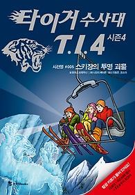 "<font title=""타이거 수사대 T.I.4 시즌4 - 스키장의 투명 괴물"">타이거 수사대 T.I.4 시즌4 - 스키장의 투...</font>"