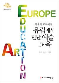 예술이 교육이다 - 유럽에서 만난 예술교육