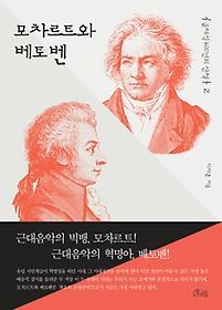 모차르트와 베토벤