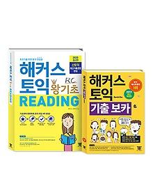 해커스 토익 왕기초 RC Reading 리딩 + 토익 기출 보카 TOEIC VOCA