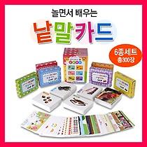 놀면서 배우는 낱말카드 (전6종 : 낱말카드300장)