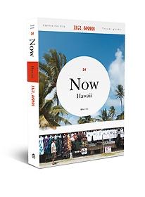 지금, 하와이