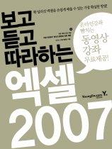 보고 듣고 따라하는 엑셀 2007 (CD:1)