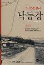 6 25 전쟁사 낙동강 1 : 1950년 6월 25일 새벽 남조선 해방은 무력수단으로