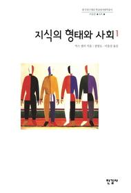 지식의 형태와 사회 1