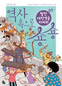 역사 속으로 숑숑 7 - 고려 후기 편
