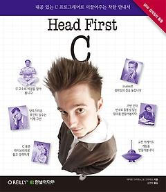 Head First C 헤드 퍼스트 C