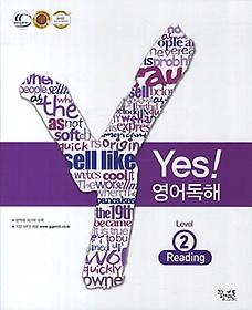 Yes! 영어독해 Reading Level 2