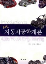 최신 자동차공학개론