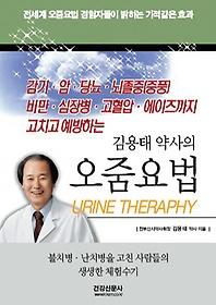(김용태 약사의) 오줌요법 = Urine theraphy : 전세계 오줌요법 경험자들이 밝히는 기적같은 효과