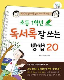 초등 1학년 독서록 잘 쓰는 방법 20