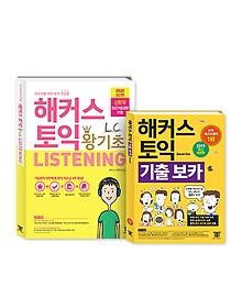 해커스 토익 왕기초 LC Listening 리스닝 + 토익 기출 보카 TOEIC VOCA 세트