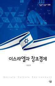 이스라엘과 창조경제