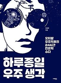 하루종일 우주생각 : 오지랖 우주덕후의 24시간 천문학 수다