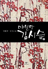 매월당 김시습 2 (큰글자도서)