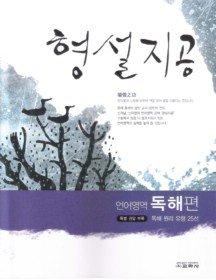 형설지공 언어영역 독해편 (2010)