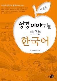 성경 이야기로 배우는 한국어 - 아동용