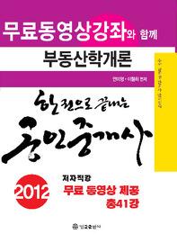 "<font title=""한 권으로 끝내는 공인중개사 - 부동산학개론 (2012)"">한 권으로 끝내는 공인중개사 - 부동산학개...</font>"