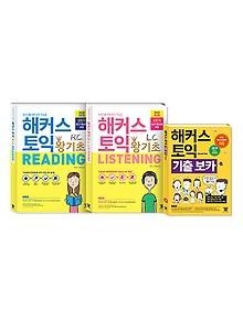 해커스 토익 왕기초 RC Reading 리딩 + LC Listening 리스닝 + 기출 보카 TOEIC VOCA 세트