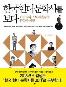 한국 현대 문학사를 보다 1