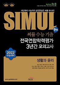 "<font title=""Simul 씨뮬 9th 수능기출 전국연합학력평가 3년간 모의고사 고 3 생활과 윤리 (2021)"">Simul 씨뮬 9th 수능기출 전국연합학력평가...</font>"