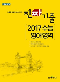 진짜 기출 2017 수능 영어 영역