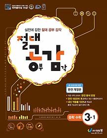 절대공감 중학 수학 3-1 (2020)