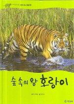 숲 속의 왕 호랑이 (땅에사는동물)