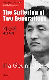 "<font title=""하근찬 - 수난 이대 The Suffering of Two Generations"">하근찬 - 수난 이대 The Suffering of Two ...</font>"