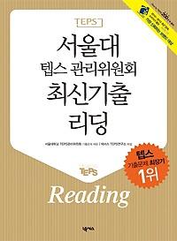 """<font title=""""서울대 텝스 관리위원회 최신기출 리딩 Reading"""">서울대 텝스 관리위원회 최신기출 리딩 Rea...</font>"""