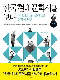 한국 현대 문학사를 보다 2