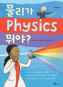 물리가 뭐야?