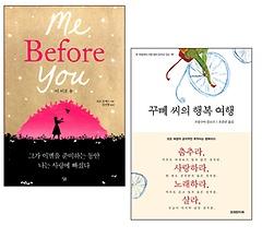 꾸뻬 씨의 행복 여행 + 미 비포 유