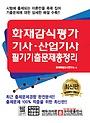 화재감식평가기사 산업기사 필기 기출문제 총정리 (2015)