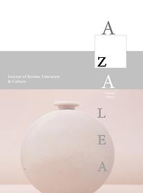 AZALEA Volume 12 (Paperback)