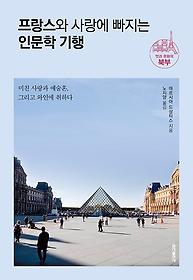 "<font title=""프랑스와 사랑에 빠지는 인문학 기행 - 멋과 문화의 북부"">프랑스와 사랑에 빠지는 인문학 기행 - 멋...</font>"