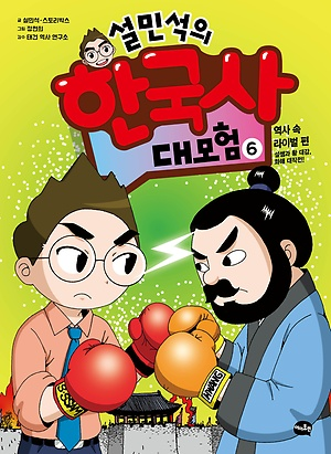 설민석의 한국사 대모험 6