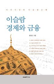 이슬람 경제와 금융