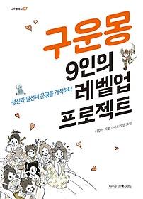 구운몽, 9인의 레벨업 프로젝트