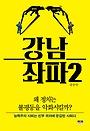 강남 좌파 2 : 왜 정치는 불평등을 악화시킬까?