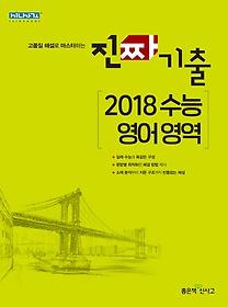 진짜 기출 2018 수능 영어 영역
