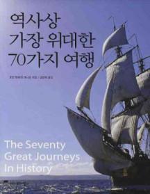 역사상 가장 위대한 70가지 여행