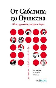사바틴에서 푸시킨까지 (러시아어판)