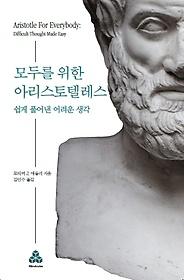 모두를 위한 아리스토텔레스