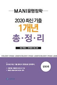 "<font title=""2020 MANI 마니행정학 최신 기출 1개년 총정리"">2020 MANI 마니행정학 최신 기출 1개년 총...</font>"