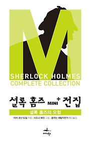 "<font title=""셜록 홈즈 MINI+ 전집 단편 1 - 셜록 홈즈의 모험 (핸디북)"">셜록 홈즈 MINI+ 전집 단편 1 - 셜록 홈즈...</font>"